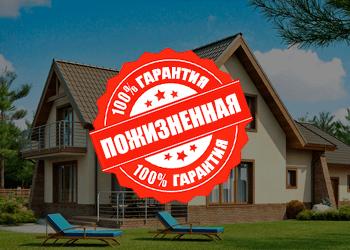 Пожизненная гарантия на строительство дома